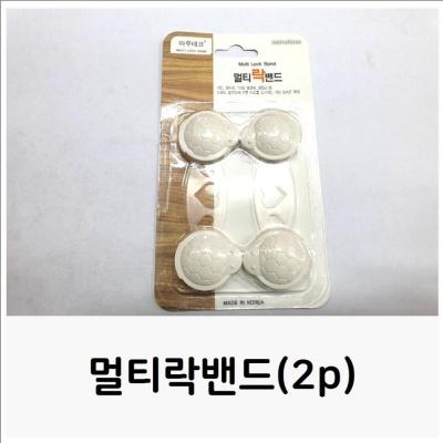 멀티락밴드(2p) 서랍잠금 안전잠금 잠금밴드 유아안전