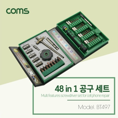 Coms 공구 세트(48 in 1) 드라이버 세트 십자 일자 별