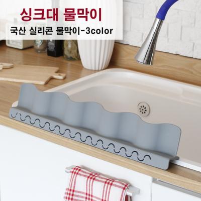 (국산) 파스텔 실리콘 싱크대물막이-3color
