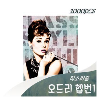 [비앤비퍼즐] 1000PCS 직소 오드리 헵번1 PL1381