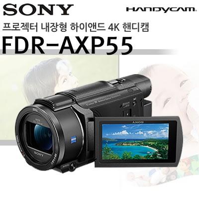 [정품e] 4K 프로젝트 캠코더 FDR-AXP55 + 32GB 패키지
