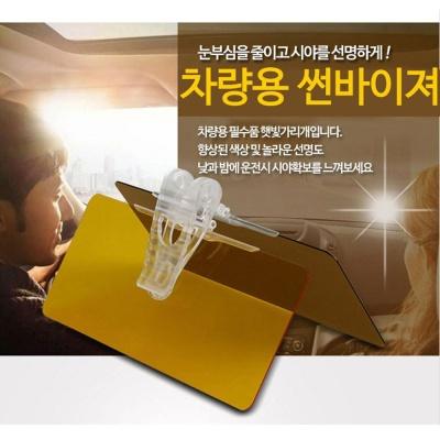 눈부심 차단 자동차 햇빛 차단 빛번짐 방지 안전 운전