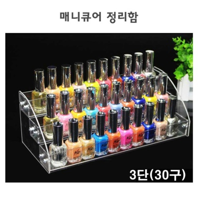 매니큐어정리함 3단(30구) 화장품정리함 매니큐어진열