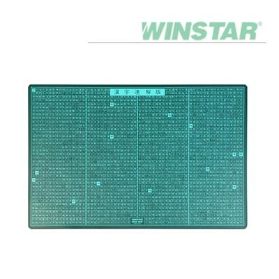 윈스타 한자 데스크 고무매트 630X440