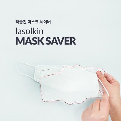 라솔킨 마스크 세이버 (100매)