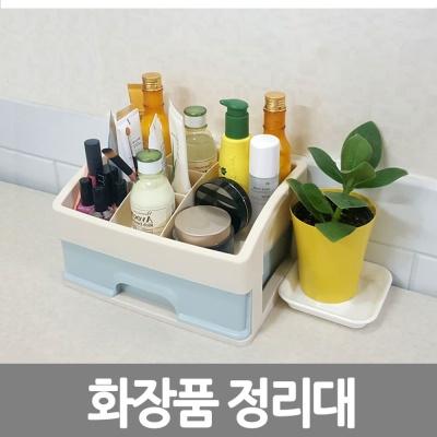 화장품 정리대(서랍형)