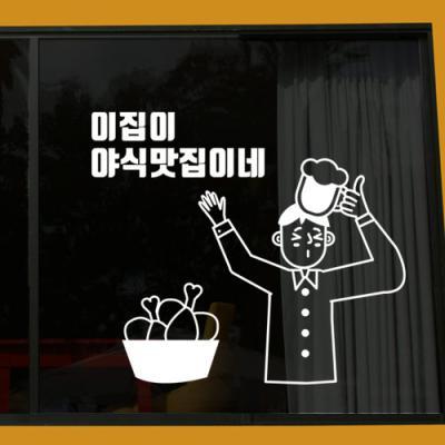 tc305-이집야식맛집_그래픽스티커