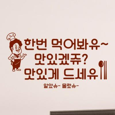 ij670-맛있겠쥬맛있게드세유(중형)_그래픽스티커