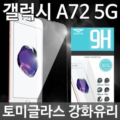 갤럭시A72 5G 토미글라스 9H 강화유리필름 A726