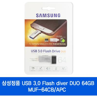 삼성정품 OTG 3.0 Flash Driver Duo 64GB MUF64CB