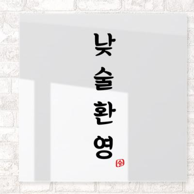 cd494-아크릴액자_낮술환영(중형화이트)