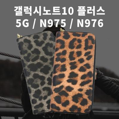 스터핀/레오나지퍼다이어리/갤럭시노트10+ 5G/N975,6