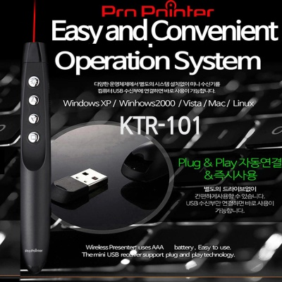 KTR101레이저포인터/PPT프리젠테이션