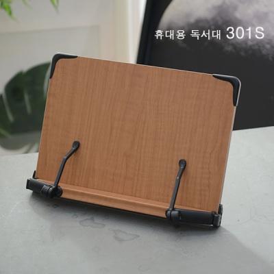 s301 독서대(오크색) 책받침대