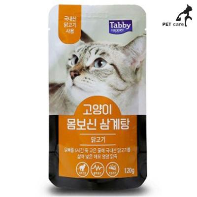 테비 고양이 몸보신 삼계탕 120g (닭고기)