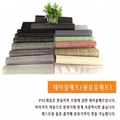 광섬유 테이블매트 식탁매트 식당 주방 12 삼색