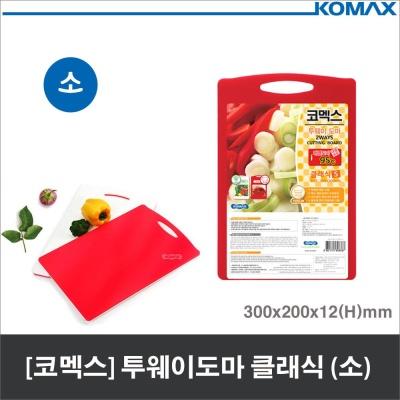 (코멕스)가정용 투웨이도마 클래식(소) 위생 양면도마