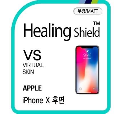 아이폰X 후면 버츄얼스킨-무광 매트 2매(케이스형)