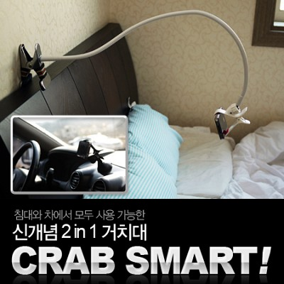 Crab Smart(크랩스마트)-B1 차량/탁상전용 크랩스마트 블랙