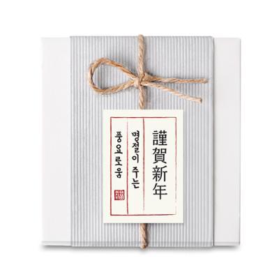 근하신년 서책 직사각 라벨 (10개)