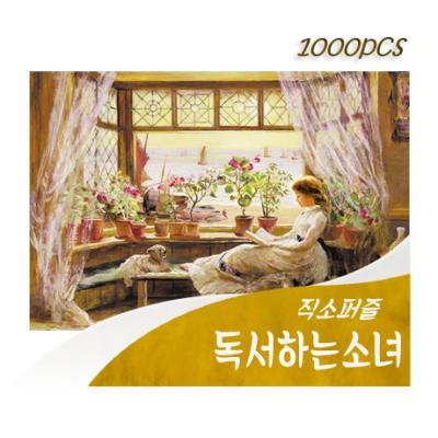 [비앤비퍼즐] 1000PCS 직소 독서하는소녀 PL1286