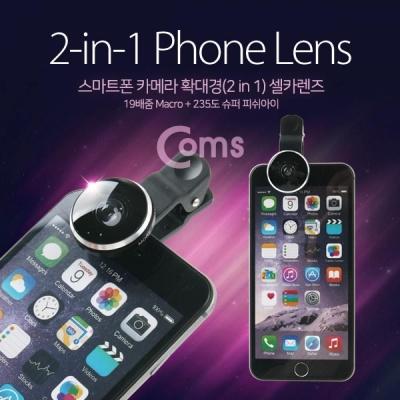 Coms 스마트폰 카메라 확대경(2 in 1) 셀카렌즈 19X M