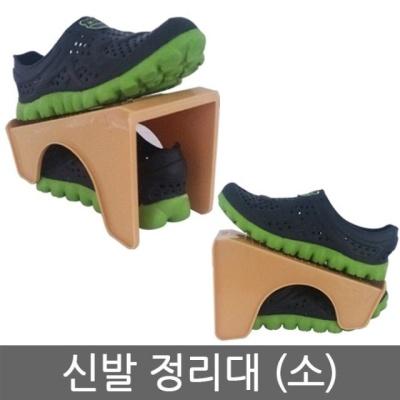 신발정리대(소)