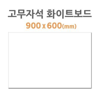 고무자석화이트보드900X600 287248