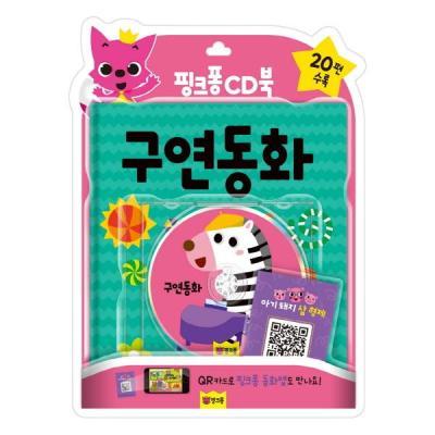 [삼성출판사] 핑크퐁 CD북 구연동화