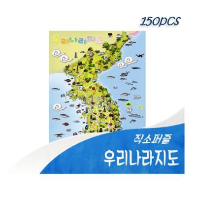 [비앤비퍼즐] 150PCS 직소 우리나라지도 PL290