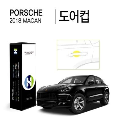 포르쉐 2018 마칸 도어컵 PPF 보호필름 4매 HS1766052