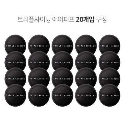 트리플샤이닝 찰떡 에어쿠션 퍼프 20개입