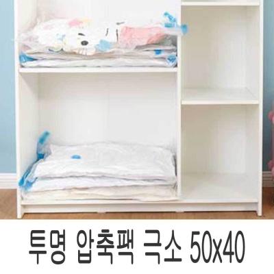 의류 이불 압축팩 투명 극소 50x40 옷장 정리 수납