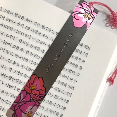 힘이되는글 실버북마크B 02_감사와기쁨의하루