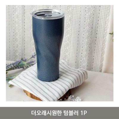 더오래시원한 텀블러 1P 보온 보냉 물병 워터보틀