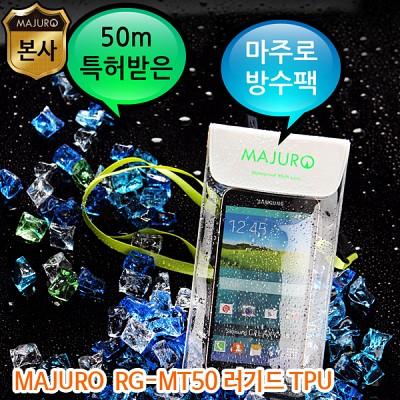 마주로 러기드 휴대폰 방수팩 TPU RG-MT50 MAJURO RG-MT50 TPU WaterProof