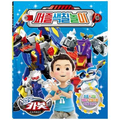 [학산문화사] 헬로카봇 시즌8 유니버스 퍼즐색칠놀이