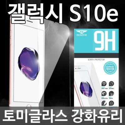 갤럭시S10e 토미글라스 9H 강화유리필름 G970