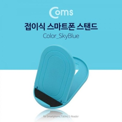 coms 접이식 스마트폰 스탠드 스카이블루 컴퓨터