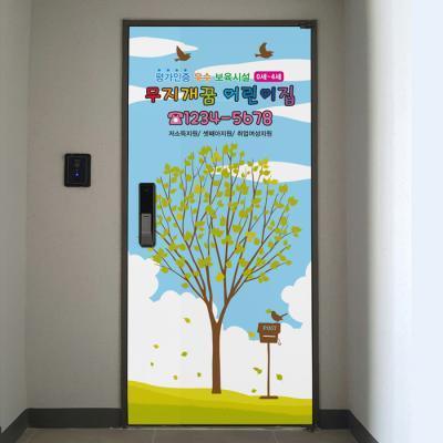 현관문썬팅(한쪽전면)_작은나무와 새