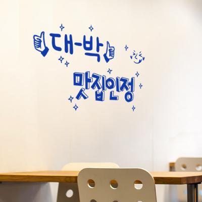 tc129-대박맛집_그래픽스티커