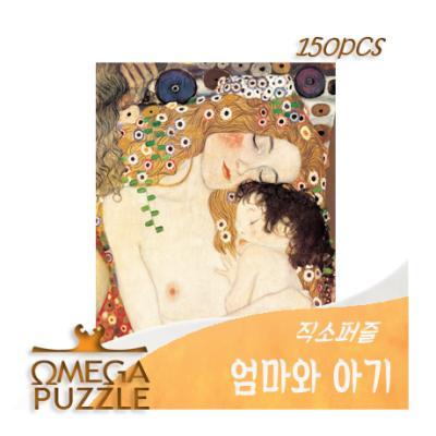 [오메가퍼즐] 150pcs 직소퍼즐 엄마와 아기 110