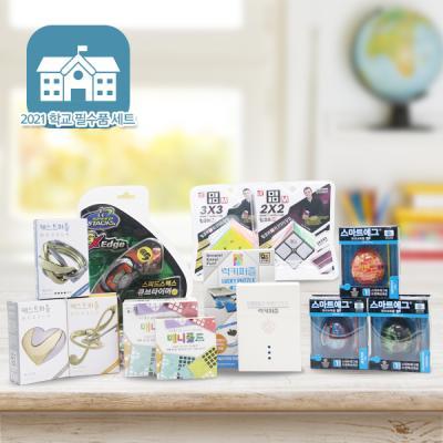 [2021 학교필수품] 마인드퍼즐 & 큐브 패키지