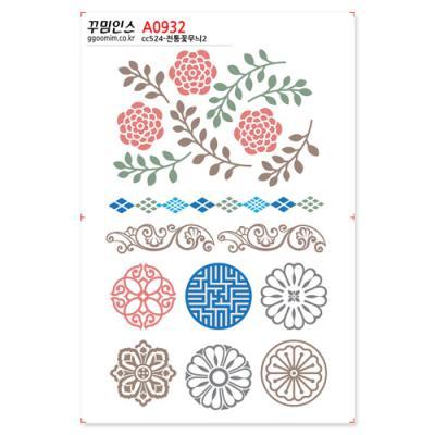 A0932-꾸밈인스스티커_전통꽃무늬2