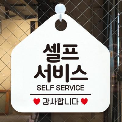셀프 오픈 생활 안내판 표지판 제작190셀프서비스감사