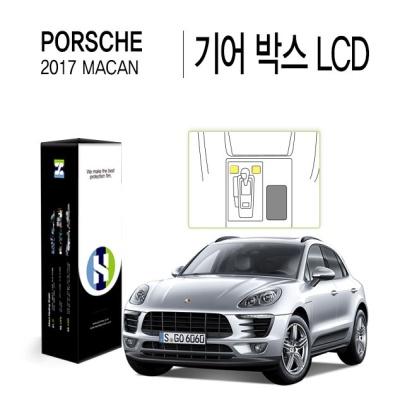 포르쉐 2017 마칸 기어 박스 LCD PPF 보호필름 2매