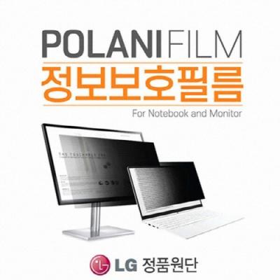 POLANI 정보보호 필름 11.6
