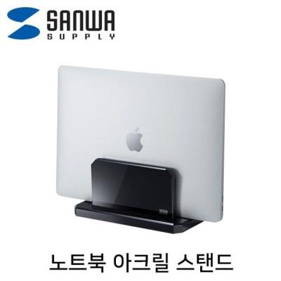 SANWA 노트북 아크릴 스탠드