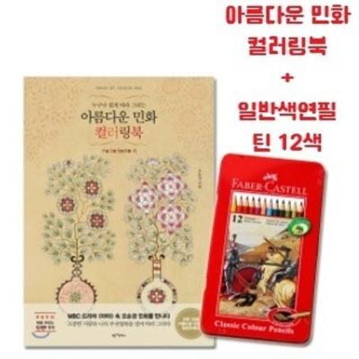 컬러링북세트 일반색연필 키즈색연필 12색 부귀영화