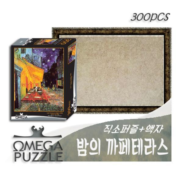 [오메가퍼즐] 300pcs 직소퍼즐 밤의 까페테라스+액자
